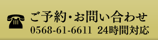 0568-61-6611