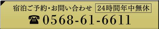 宿泊ご予約・お問い合わせ0568-61-6611