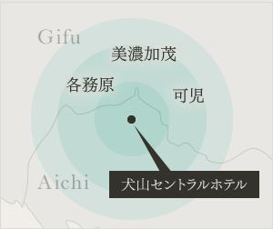 各務原・可児・美濃加茂からも便利! 岐阜県との県境に位置する犬山なら好アクセス。