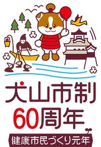 犬山市制施行60周年