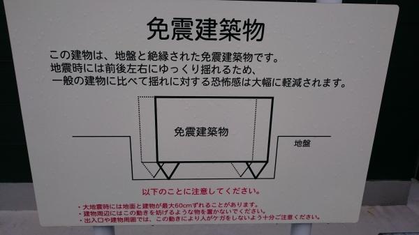 犬山市役所 免震構造