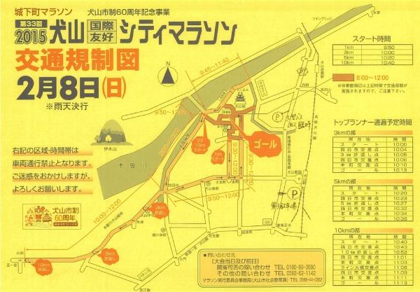 犬山 観光 マラソン