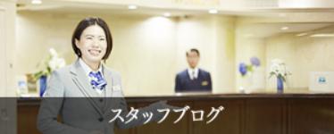 犬山セントラルホテル ブログ