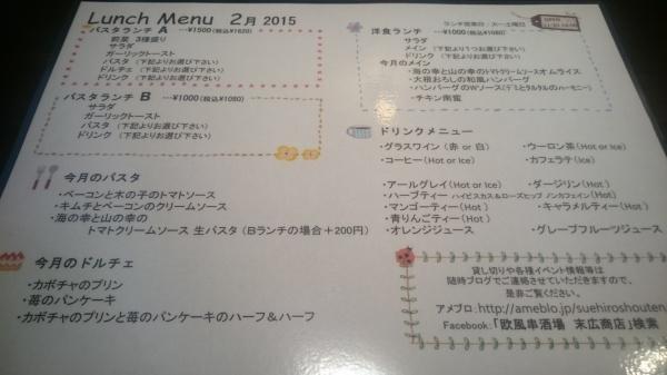 犬山 欧風串酒場 末広商店