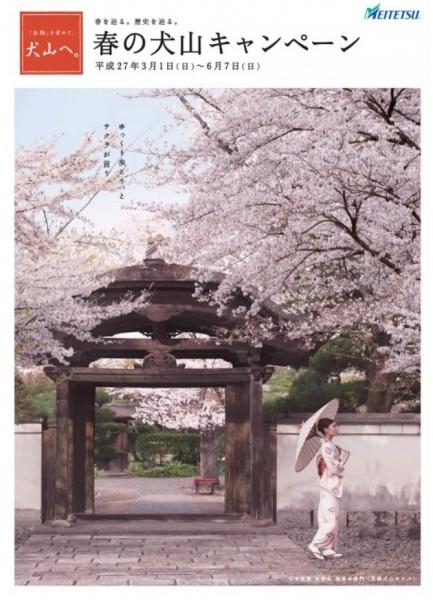 犬山 観光 キャンペーン