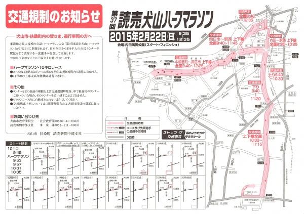 読売犬山ハーフマラソン 観光