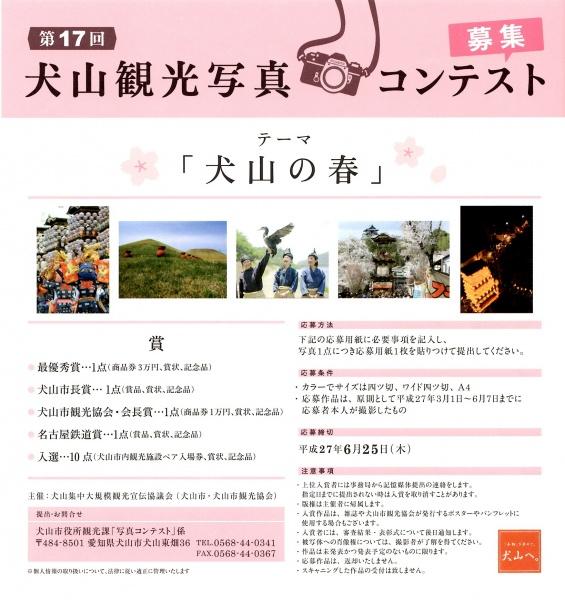 犬山市 観光