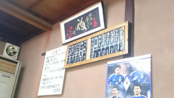 犬山 松野屋 メニュー