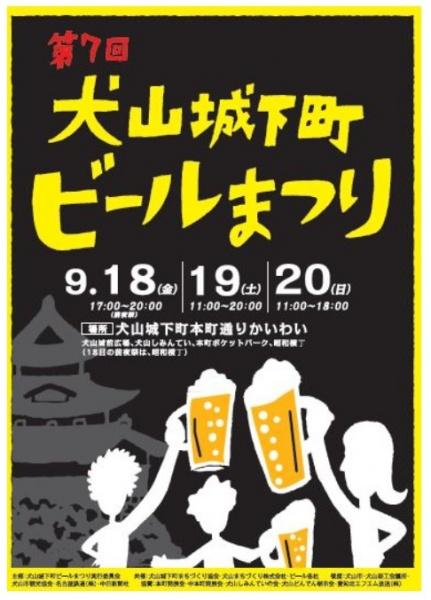 犬山城下町ビール祭