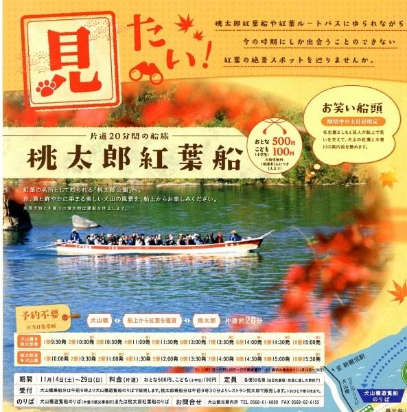犬山 桃太郎紅葉船