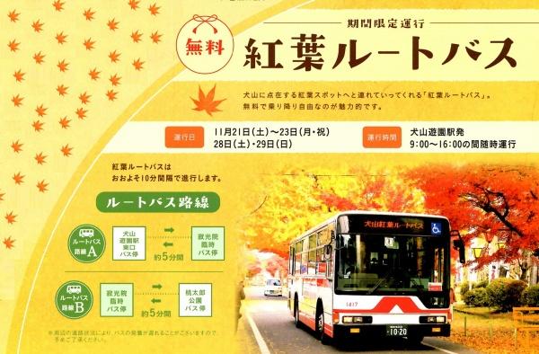犬山 紅葉ルートバス